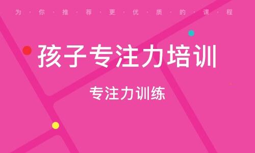 南京孩子專注力培訓