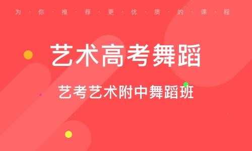 上海藝術高考舞蹈