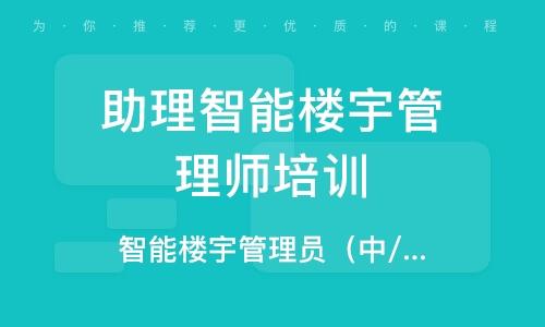 蘇州助理智能樓宇管理師培訓