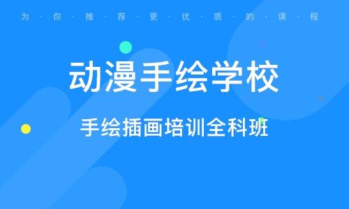 天津動漫手繪學校