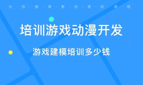 天津培訓游戲動漫開發