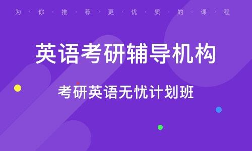 南昌英語考研輔導機構
