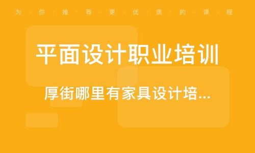 東莞平面設計職業培訓