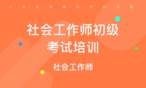 重慶社會工作師初級考試培訓