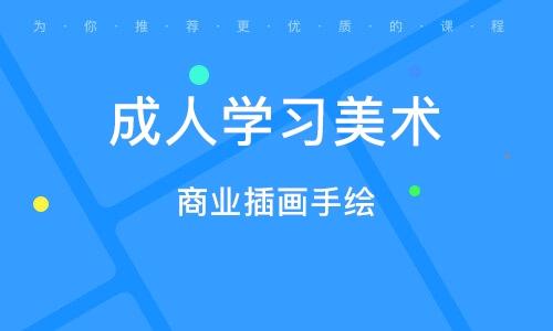 天津成人學習美術