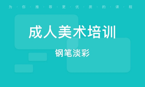 天津成人美術培訓機構