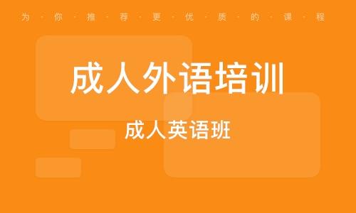 贛州成人外語培訓班