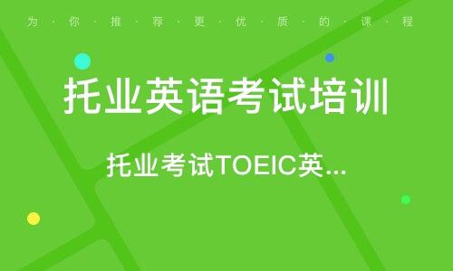 贛州托業英語考試培訓