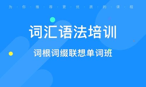 贛州詞匯語法培訓