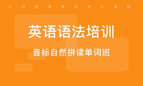 贛州英語語法培訓班