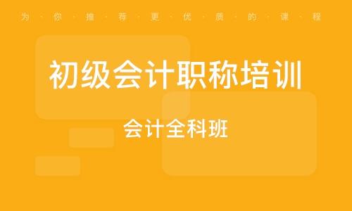 濟南初級會計職稱培訓