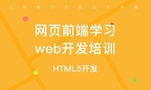 深圳網頁前端學習web開發培訓機構