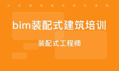 重慶bim裝配式建筑培訓
