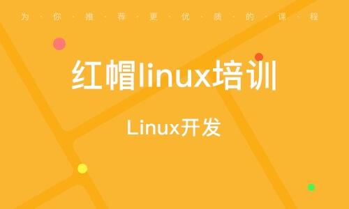 深圳紅帽linux培訓