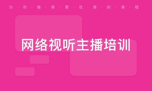 南京網絡視聽主播培訓