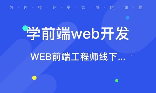 成都學前端web開發