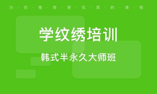 蘇州學紋繡培訓機構