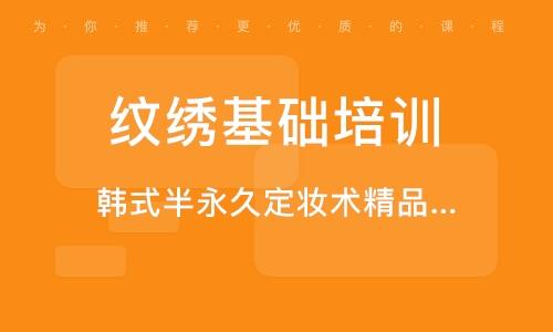 蘇州紋繡基礎培訓