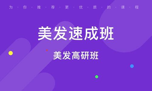 杭州美發班