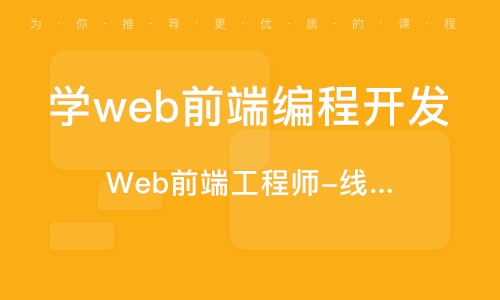 成都學web前端編程開發