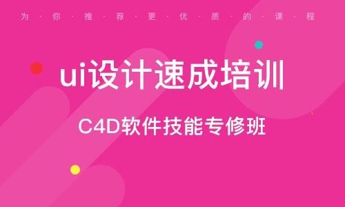 北京ui設計速成培訓機構