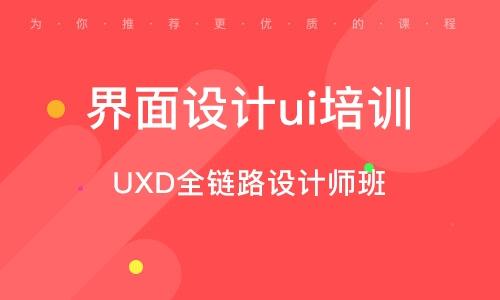 北京界面設計ui培訓