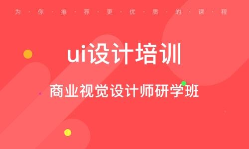 北京ui設計培訓班
