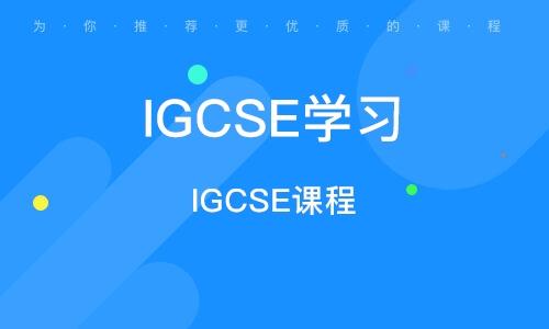 深圳IGCSE學習