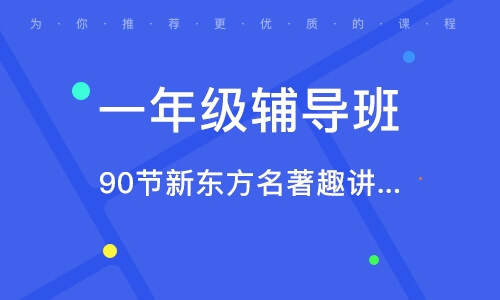 北京一年級輔導班