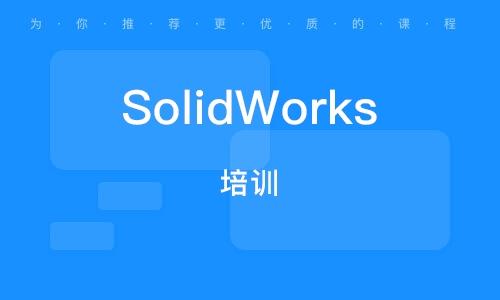 SolidWorks 培訓課程