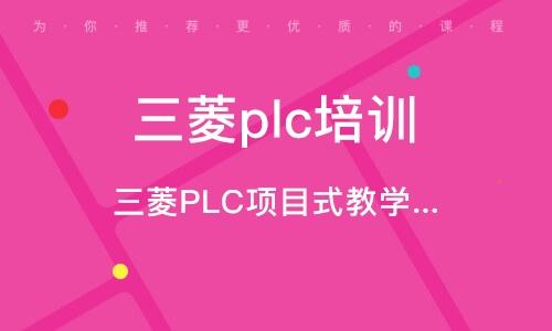 泉州三菱plc培訓中心