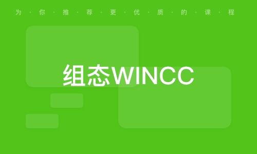 組態WINCC