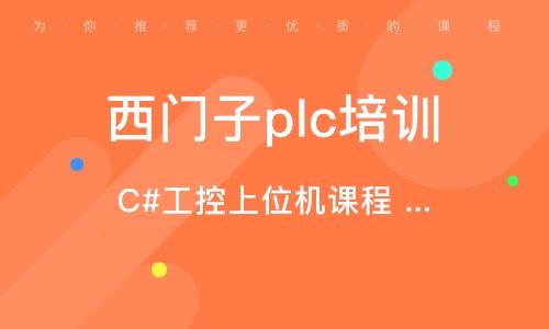 深圳西門子plc培訓班