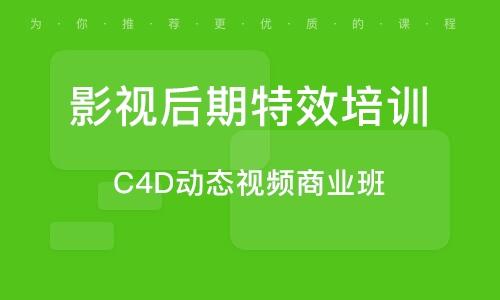 北京影視后期特效培訓班