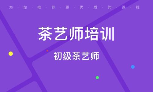 鄭州茶藝師培訓