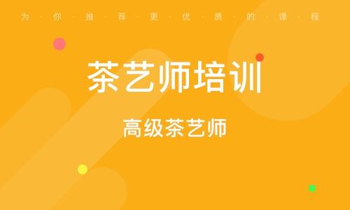 鄭州茶藝師培訓課程