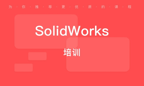 SolidWorks 培训课程