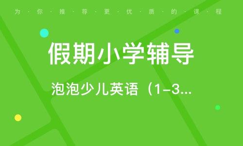 武漢假期小學輔導