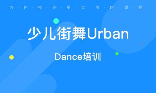 少兒街舞Urban Dance培訓