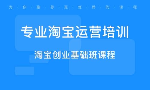 惠州專業淘寶運營培訓