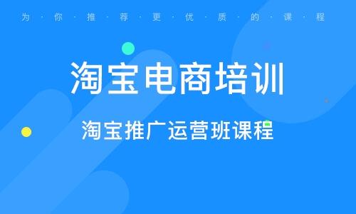 惠州淘寶電商培訓