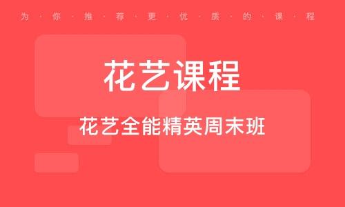 東莞花藝課程