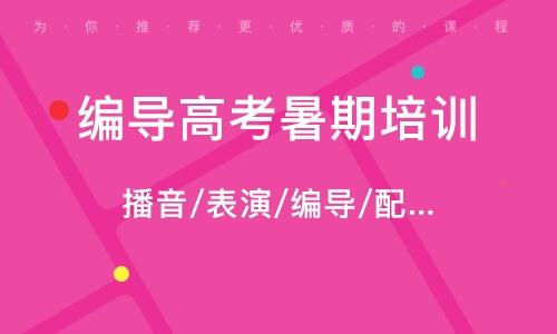 深圳編導高考暑期培訓班