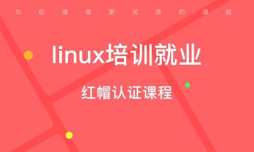 南京linux培訓就業
