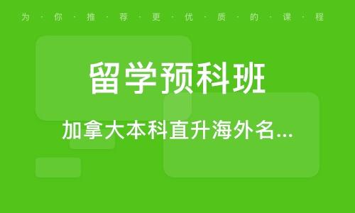 深圳留學預科班