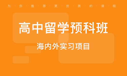 深圳高中留學預科班