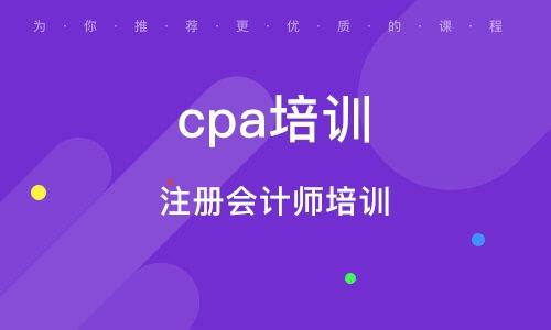 福州cpa培訓中心