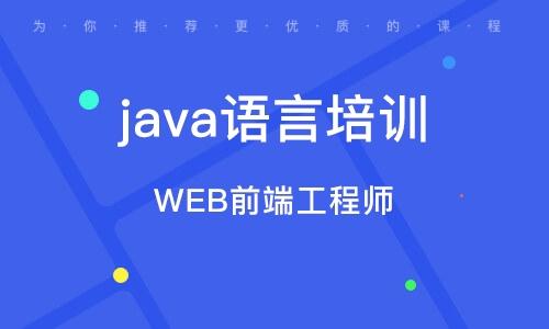 西安java語言培訓