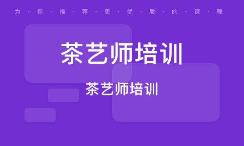 佛山茶藝師培訓中心