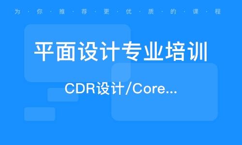 南京平面設計專業培訓班